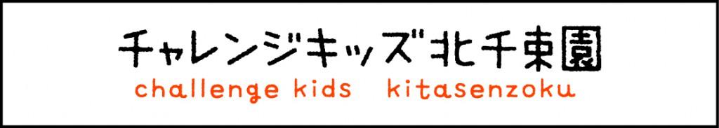 北千束園ロゴ