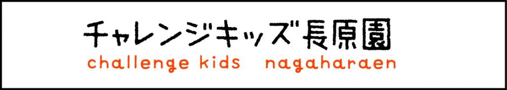 長原園ロゴ
